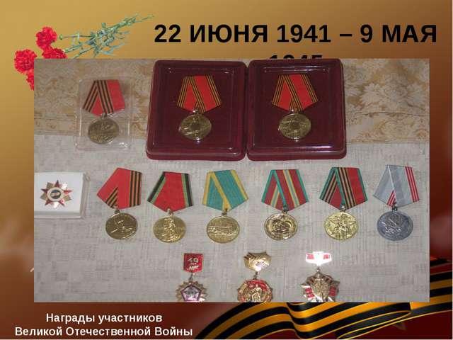 22 ИЮНЯ 1941 – 9 МАЯ 1945 Награды участников Великой Отечественной Войны
