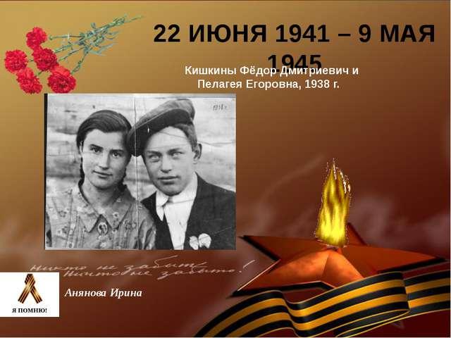 22 ИЮНЯ 1941 – 9 МАЯ 1945 Кишкины Фёдор Дмитриевич и Пелагея Егоровна, 1938 г...