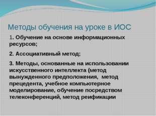 Методы обучения на уроке в ИОС 1. Обучение на основе информационных ресурсов;