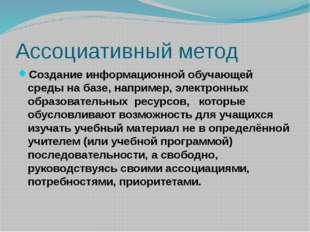 Ассоциативный метод Создание информационной обучающей среды на базе, например