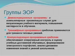 Группы ЭОР Демонстрационные программы и компьютерные презентации служат для в