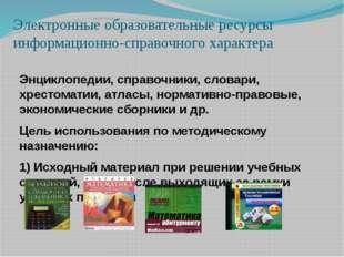 Электронные образовательные ресурсы информационно-справочного характера Энцик