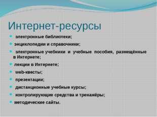 Интернет-ресурсы электронные библиотеки; энциклопедии и справочники; электрон