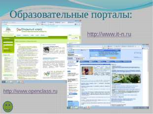 Образовательные порталы: http://www.openclass.ru http://www.it-n.ru