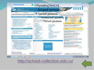 http://school-collection.edu.ru/