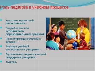 Сегодня учебный процесс направлен на создание опыта работы с информацией, ее