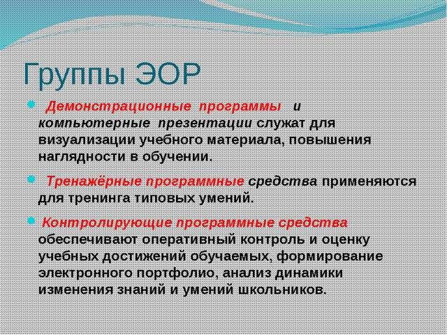Группы ЭОР Демонстрационные программы и компьютерные презентации служат для в...