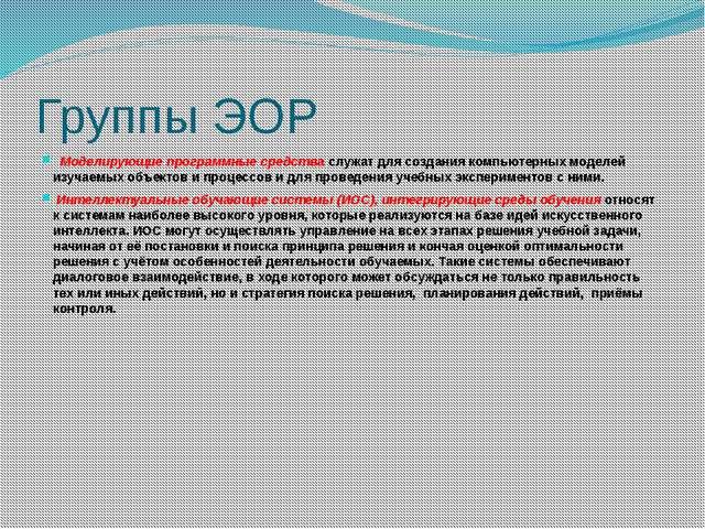Группы ЭОР Моделирующие программные средства служат для создания компьютерных...