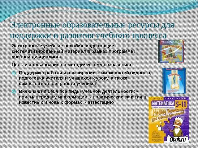 Электронные образовательные ресурсы для поддержки и развития учебного процесс...