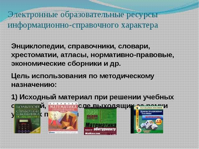 Электронные образовательные ресурсы информационно-справочного характера Энцик...