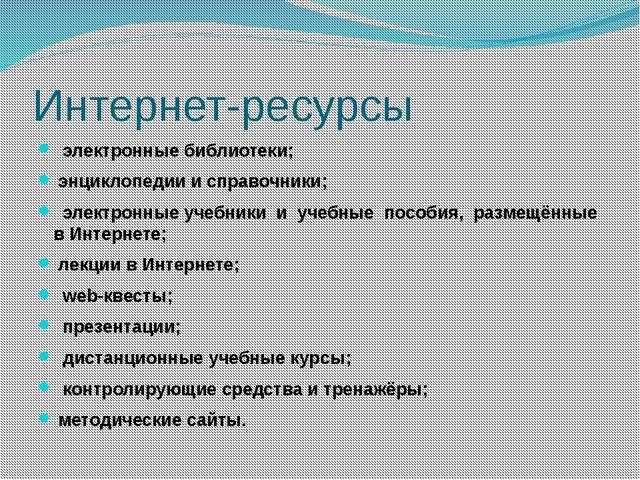 Интернет-ресурсы электронные библиотеки; энциклопедии и справочники; электрон...