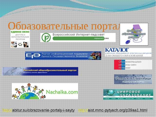 Образовательные порталы: http://abitur.su/obrazovanie-portaly-i-sayty http://...