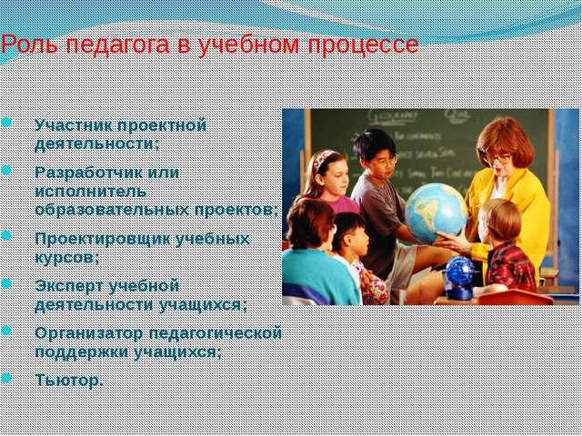 Сегодня учебный процесс направлен на создание опыта работы с информацией, ее...