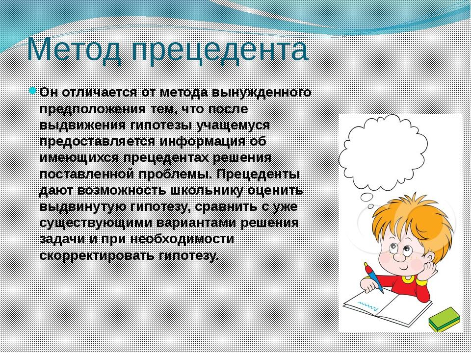 Метод прецедента Он отличается от метода вынужденного предположения тем, что...