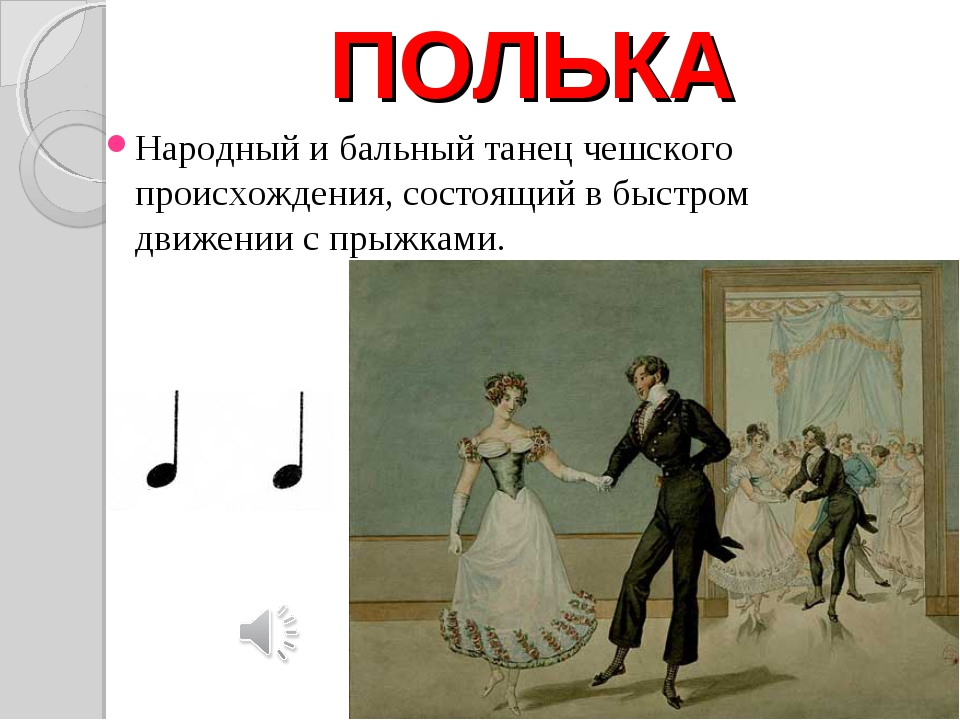 ПОЛЬКА Народный и бальный танец чешского происхождения, состоящий в быстром д...