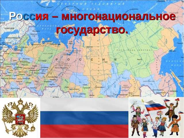 Россия – многонациональное государство.