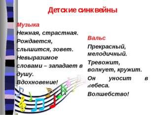 Детские синквейны Музыка Нежная, страстная. Рождается, слышится, зовет. Невыр