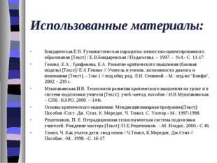 Использованные материалы: Бондаревская,Е.В. Гуманистическая парадигма личност