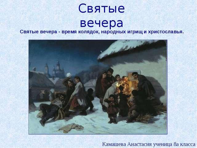 Святые вечера Святые вечера - время колядок, народных игрищ и христославья. К...
