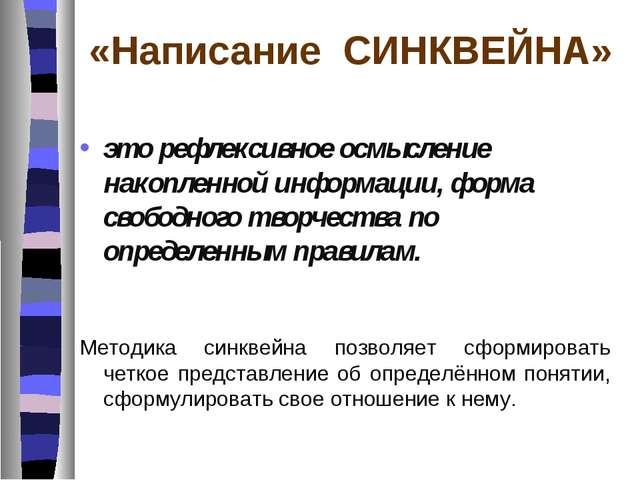«Написание СИНКВЕЙНА» это рефлексивное осмысление накопленной информации, фор...