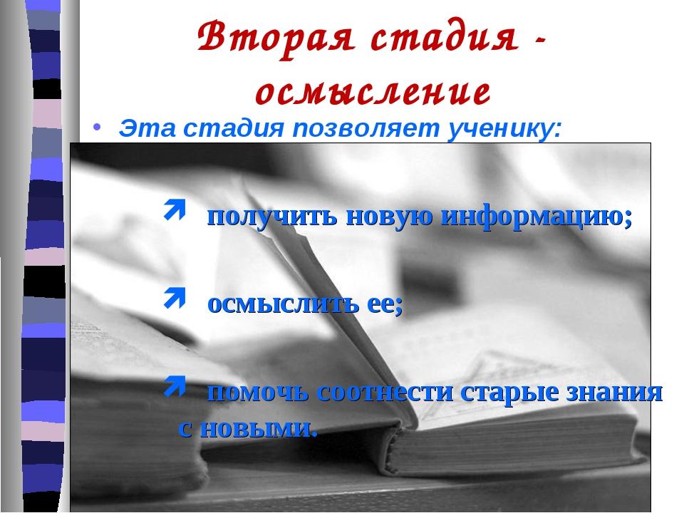 Вторая стадия - осмысление Эта стадия позволяет ученику: получить новую инфор...