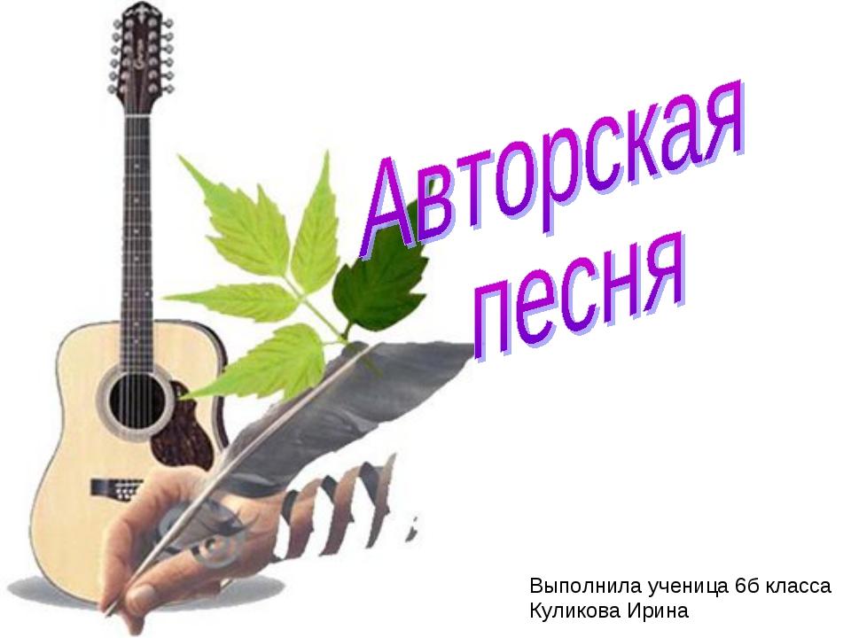 Выполнила ученица 6б класса Куликова Ирина