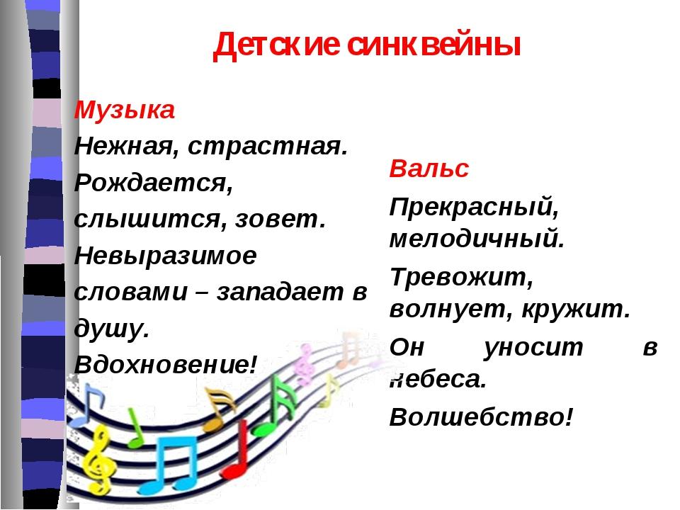 Детские синквейны Музыка Нежная, страстная. Рождается, слышится, зовет. Невыр...