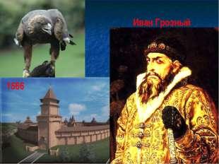 Иван Грозный 1566
