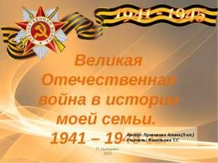 Великая Отечественная война в истории моей семьи. 1941 – 1945 гг. П. Лыкошино