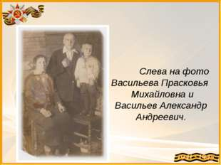 Слева на фото Васильева Прасковья Михайловна и Васильев Александр Андреевич.