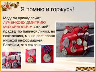 Я помню и горжусь! Медали принадлежат ЛУЧЕНКОВУ ДМИТРИЮ МИХАЙЛОВИЧУ. Это мой