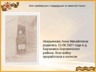 Мои прабабушки и прадедушки по маминой линии: Аверьянова Анна Михайловна роди