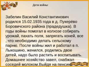Дети войны: Забелин Василий Константинович родился 15.02.1935 года в д. Пукер