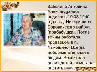 Забелина Антонина Александровна родилась 19.03.1940 года в д. Никиришино Боро