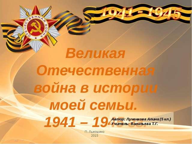 Великая Отечественная война в истории моей семьи. 1941 – 1945 гг. П. Лыкошино...