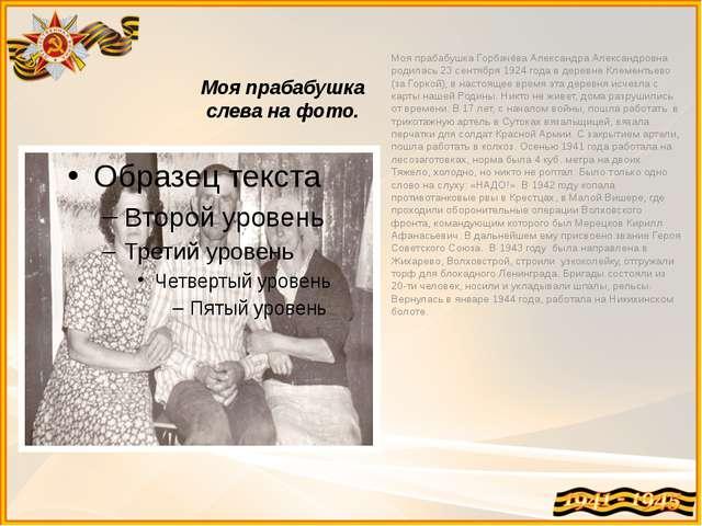 Моя прабабушка слева на фото. Моя прабабушка Горбачёва Александра Александров...