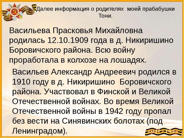 Далее информация о родителях моей прабабушки Тони. Васильева Прасковья Михайл...