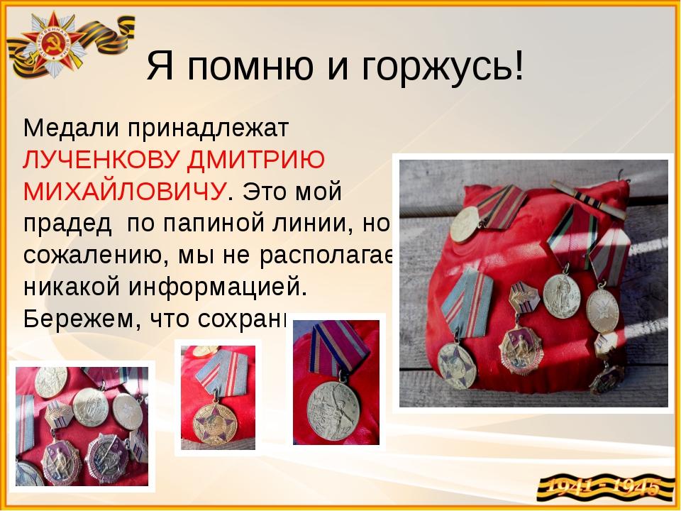Я помню и горжусь! Медали принадлежат ЛУЧЕНКОВУ ДМИТРИЮ МИХАЙЛОВИЧУ. Это мой...