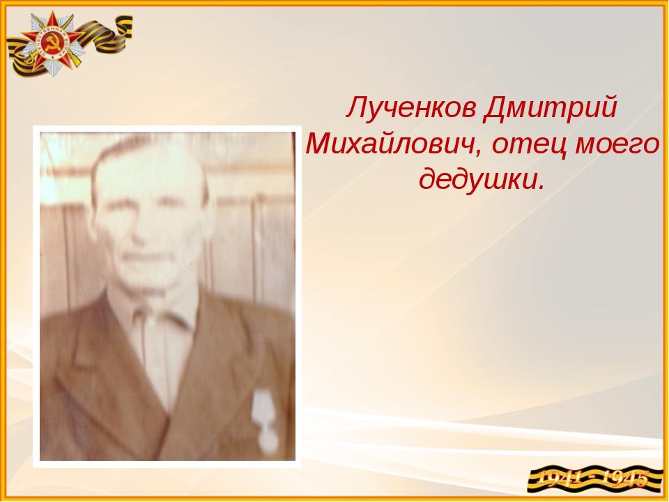 Лученков Дмитрий Михайлович, отец моего дедушки.