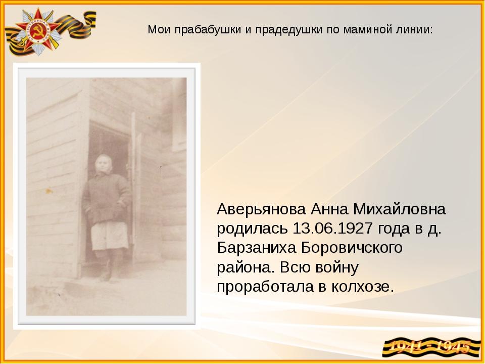 Мои прабабушки и прадедушки по маминой линии: Аверьянова Анна Михайловна роди...