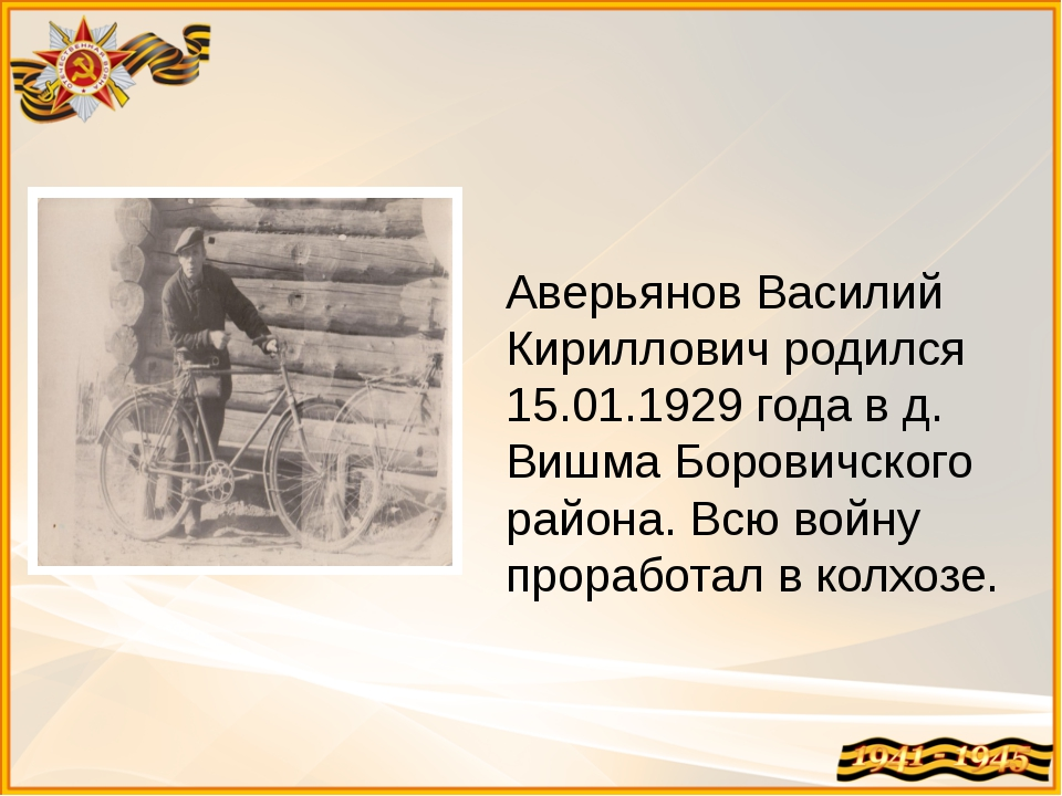 Аверьянов Василий Кириллович родился 15.01.1929 года в д. Вишма Боровичского...