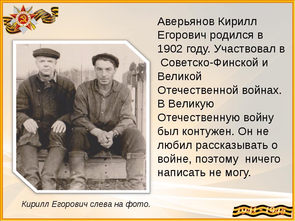 Аверьянов Кирилл Егорович родился в 1902 году. Участвовал в Советско-Финской...