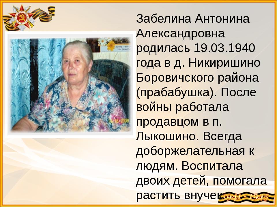 Забелина Антонина Александровна родилась 19.03.1940 года в д. Никиришино Боро...