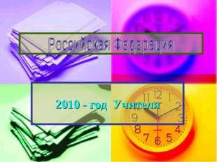 2010 - год Учителя