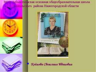 МОУ Заболотновская основная общеобразовательная школа Сокольского района Ниже