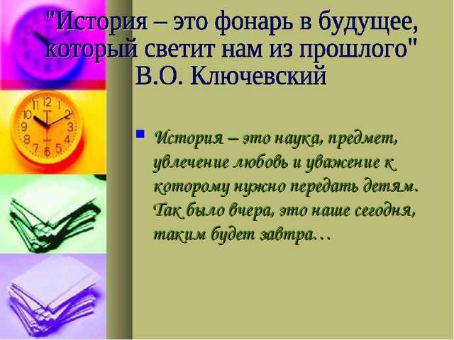 История – это наука, предмет, увлечение любовь и уважение к которому нужно пе...