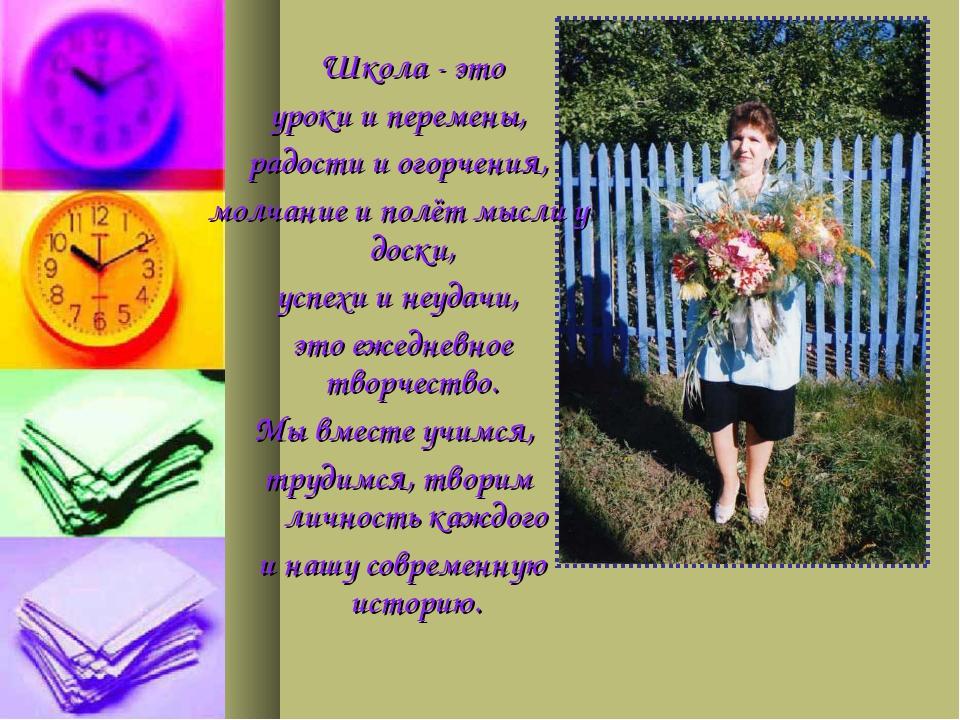 Школа - это уроки и перемены, радости и огорчения, молчание и полёт мысли у...