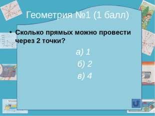 Геометрия №5 (3 балла) Выберите фигуры, свойства которых изучаются в планимет
