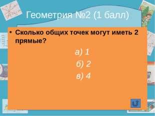 Задача №5 (3 балла) В ящике лежат шары: 5 красных, 7 синих, 1 зеленый. Скольк