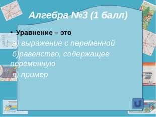 Алгебра №2 (1 балл) Приведите пример выражения с переменными: а) 25 б) а+в в)